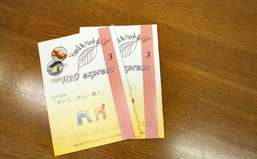 アロマハンドトリートメント協会会報誌第3号 発刊のおしらせ