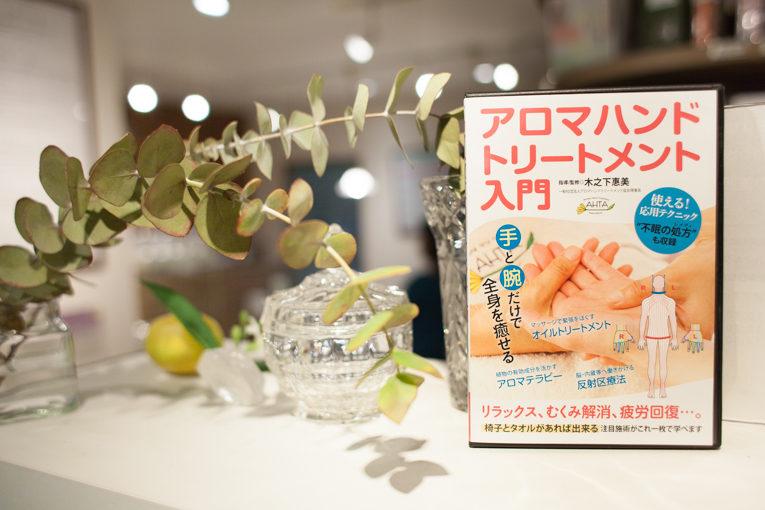 【DVD】アロマハンドトリートメント入門 発売のおしらせ