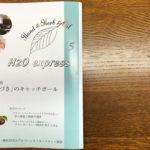 アロマハンドトリートメント協会会報誌vol.5