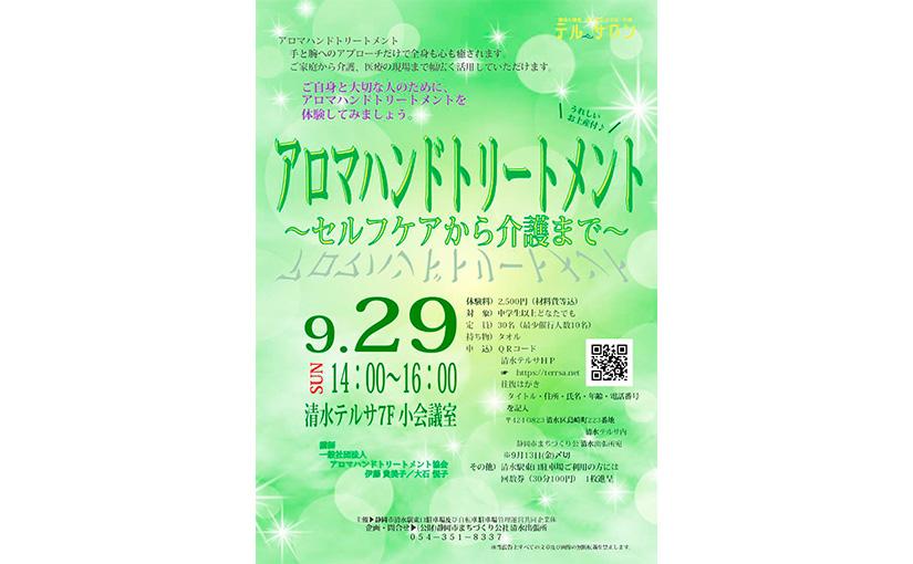 【静岡】アロマハンドトリートメント体験講座のご案内