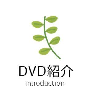 DVD紹介