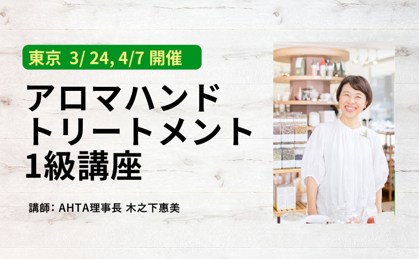 【東京】アロマハンドトリートメント1級講座(前編・後編)