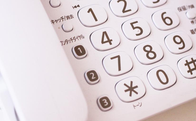 AHTA事務局電話対応日変更のお知らせ