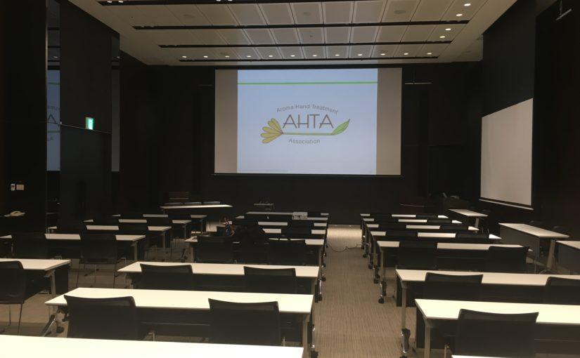 AHTA総会会場となる名古屋JPタワー