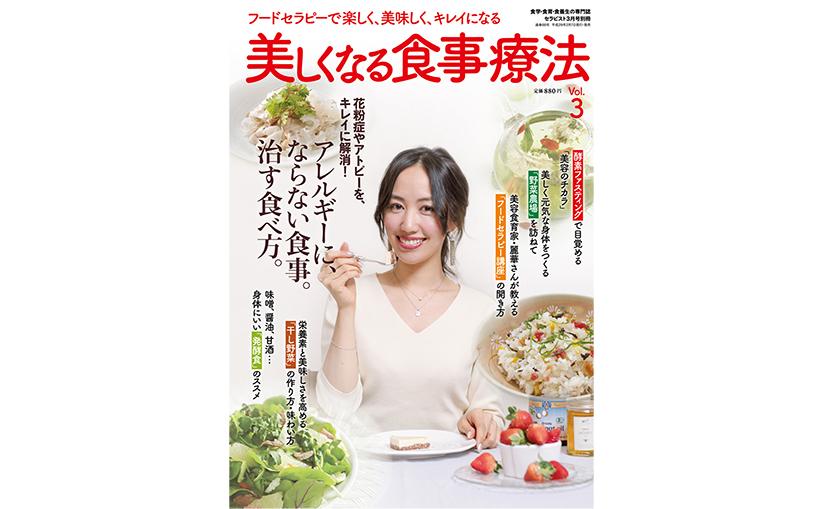 美しくなる食事療法vol.3の表紙