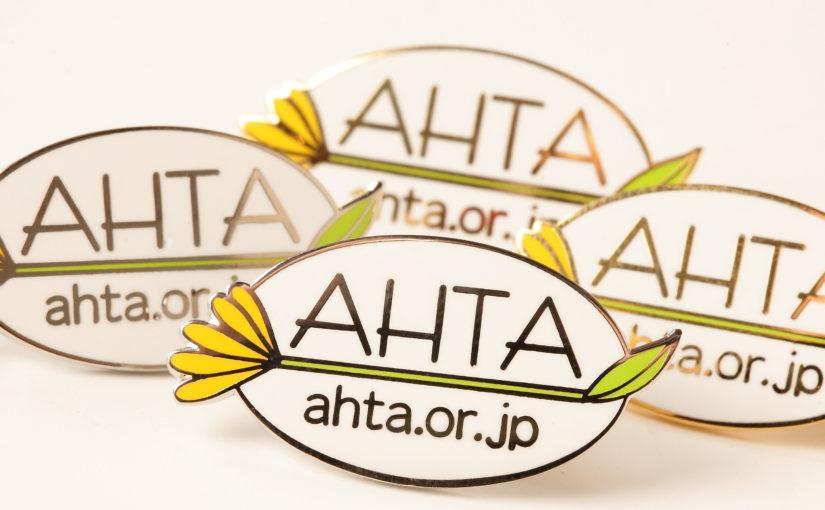 AHTAホームページ 会員サイト更新しました