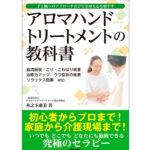 書籍「アロマハンドトリートメントの教科書」発売決定!
