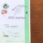 アロマハンドトリートメント協会会報誌vol.8