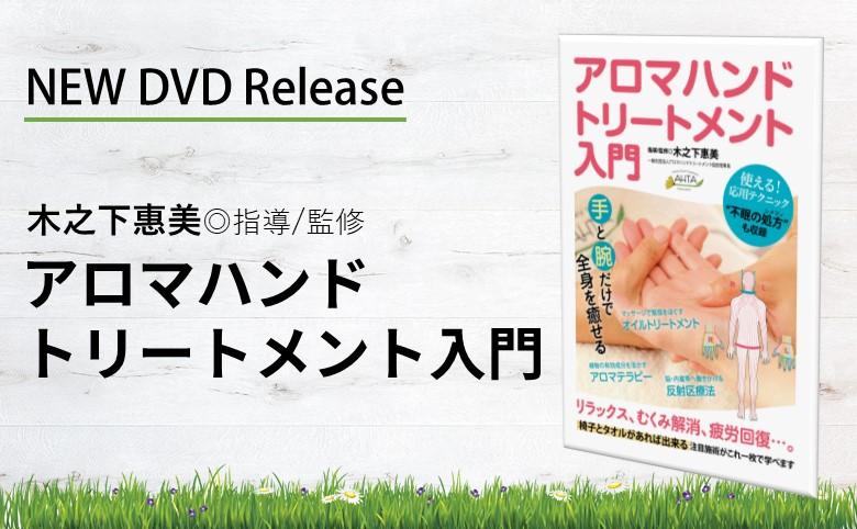 アロマハンドトリートメント入門 DVD