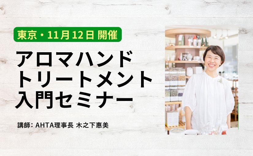 【東京】アロマハンドトリートメント入門セミナー(11/12)