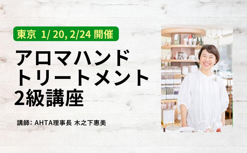 【東京】アロマハンドトリートメント2級講座(前編・後編)